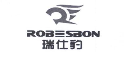 瑞仕豹(ROBESBON)