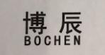 博辰(BOCHEN)