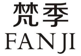 梵季(FANJI)
