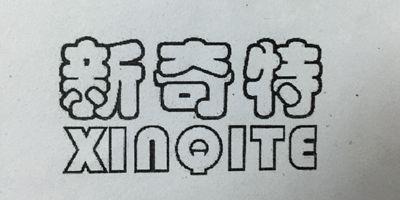 新奇特(XInQITE)