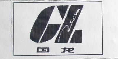 国龙(GL)