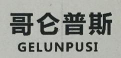 哥仑普斯(GELUNPUSI)