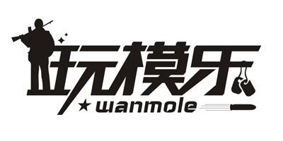 玩模乐(wanmole)