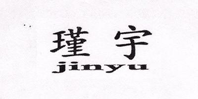 瑾宇(jinyu)