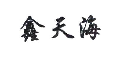 鑫天海(XINTIANHAI)