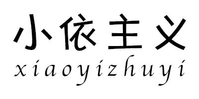 小依主义(XIAOYIZHUYI)
