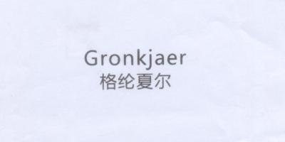 格纶夏尔(Gronkjaer)