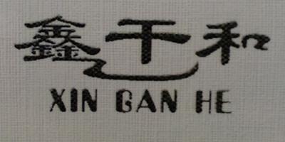 鑫干和(xinganhe)