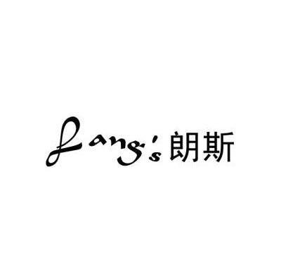 朗斯(LANG'S)