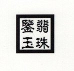 翡珠鉴玉(FEIZHUJIANYU)