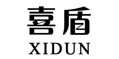 喜盾(XIDUN)