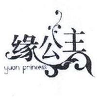 缘公主(yuan princess)