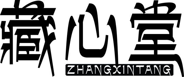 藏心堂(ZHANGXINTANG)