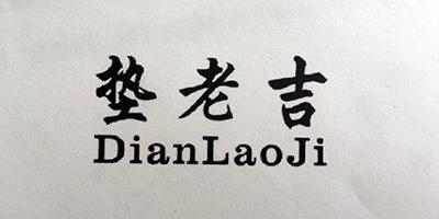垫老吉(DianLaoJi)