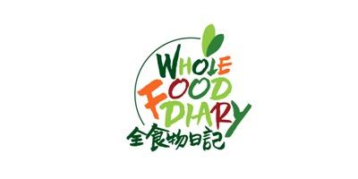 全食物日记(Wholefood Diary)