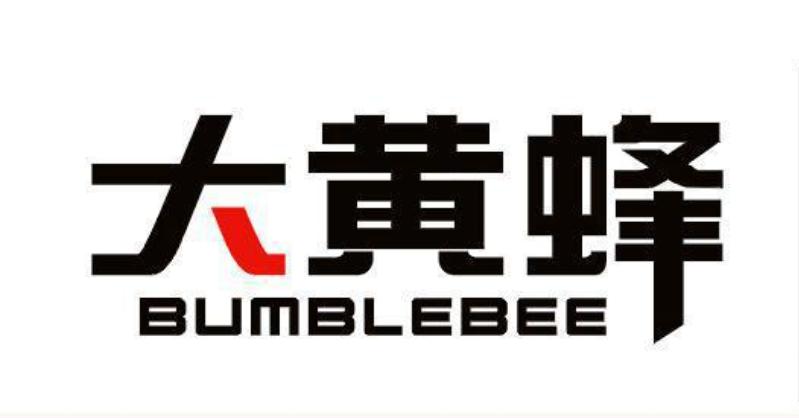 大黄蜂(BUMBLEBEE)