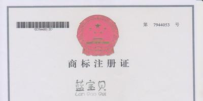 蓝宝贝(LanBaoBei)