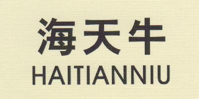 海天牛(HAITIANNIU)