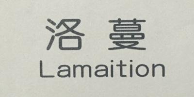 洛蔓(Lamaition)