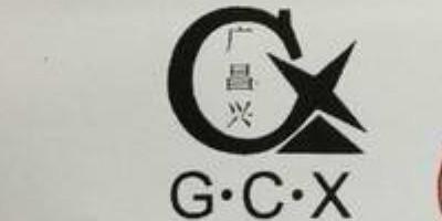 广昌兴(G.C.X)