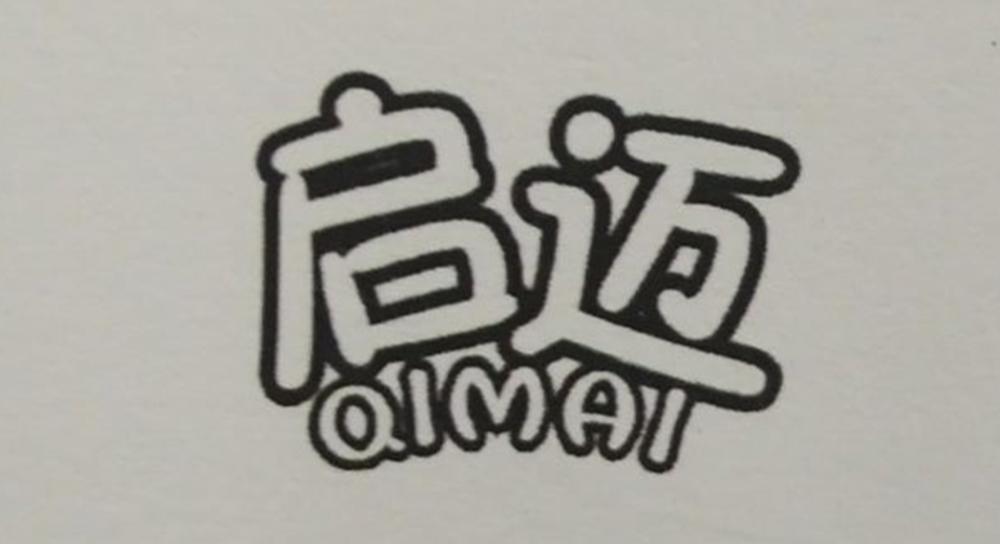 启迈(QIMAI)