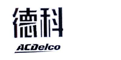 德科(ACDelco)