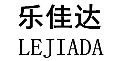 乐佳达(LEJIADA)