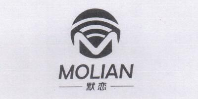 默恋(MOLIAN)