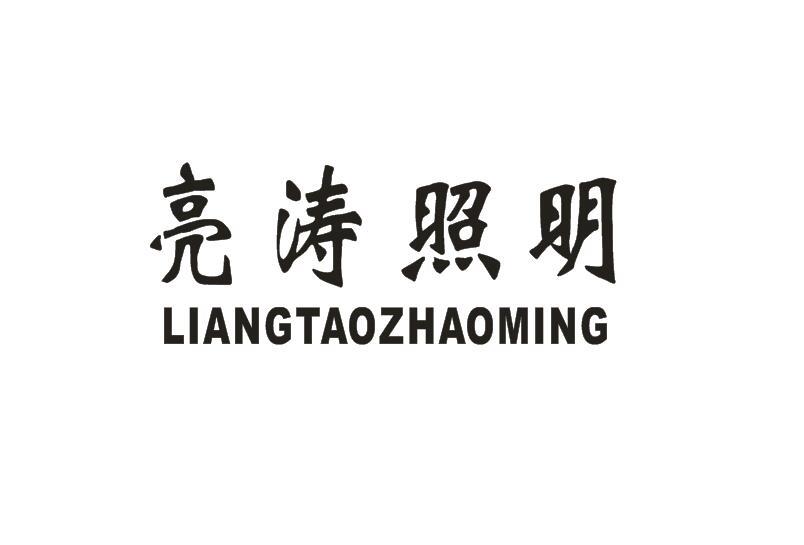亮涛照明(LIANGTAOZHAOMING)