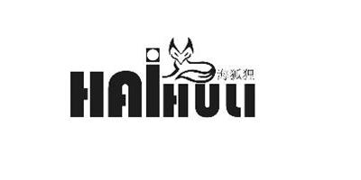 海狐狸(haihuli)