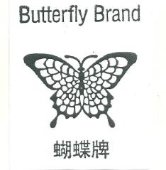 蝴蝶牌(ButterflyBrand)