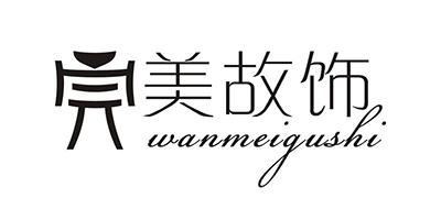 完美故饰(wanmeigushi)