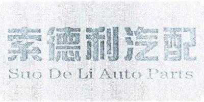 索德利汽配(Suo De Li Auto Parts)