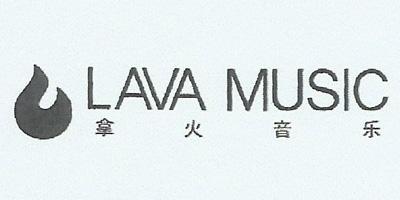 拿火吉他(LAVAGUITAR)
