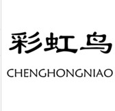 彩虹鸟(CHENGHONGNIAO)