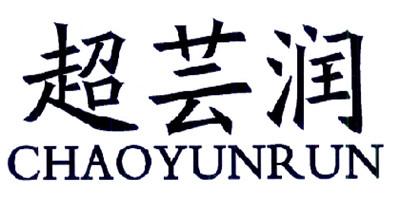 超芸润(CHAOYUNRUN)