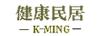 健康民居(K-MING)