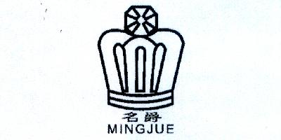 名爵(MINGJUE)