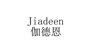 伽德恩(Jiadeen)