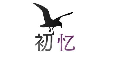 初忆(CHUYI)