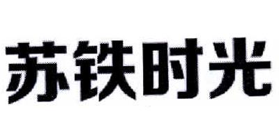 苏铁时光(soti time)