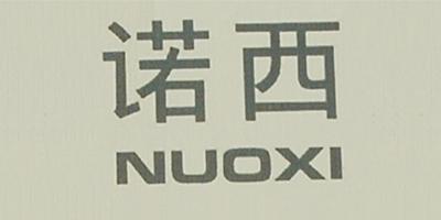诺西(NUOXI)