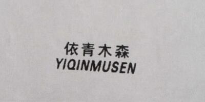 依青木森(YIQINMUSEN)