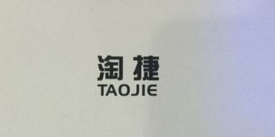 淘捷(taojie)