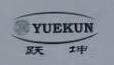 跃坤(YUEKUN)
