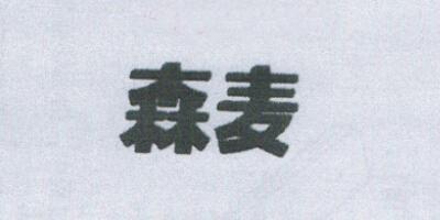 森麦(Senmai)
