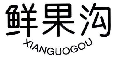 鲜果沟(XIANGUOGOU)