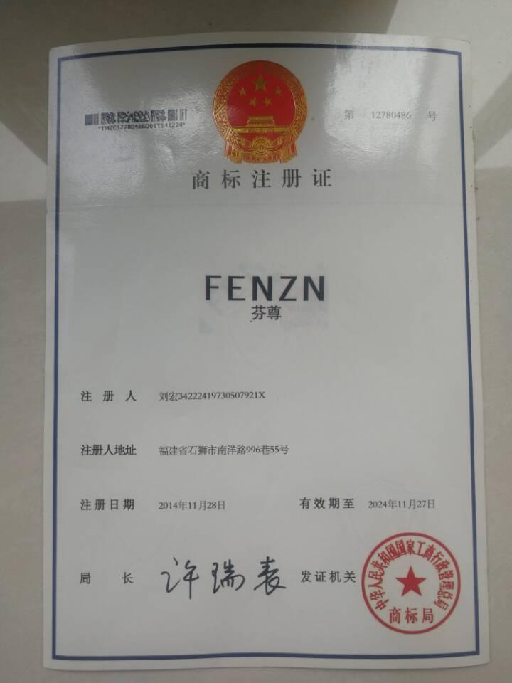 芬尊(FENZN)