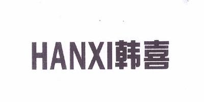 韩喜(HANXI)