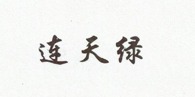 连天绿(liantianlu)